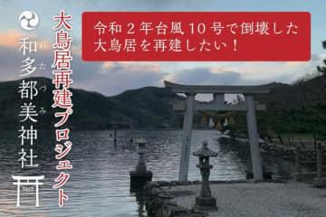 総額2,700万円以上!『Ghost of Tsushima』ファンも多数参加した大鳥居再建クラウドファンディングが終了