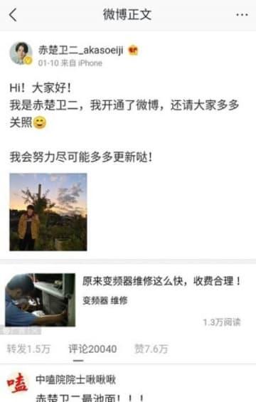 中国でも大人気の「チェリまほ」赤楚衛二がウェイボー開設、検索ランキング上位に登場
