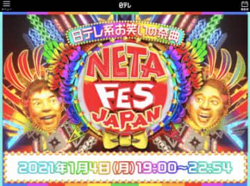 """日本テレビは""""日テレ""""を過信しすぎている──『ネタフェス』の失敗と『M-1』恋愛ネタの賞味期限"""