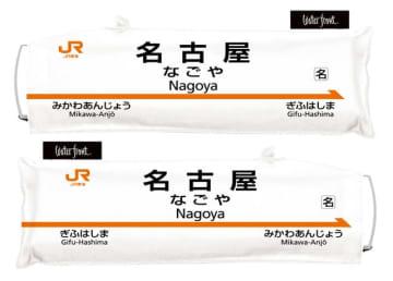 東海道新幹線の駅名標がモチーフ…ユニークな折りたたみ傘が話題 停車駅のキヨスクなどで先行発売