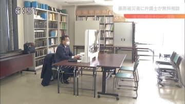 県弁護士会が豪雨災害無料法律相談を実施