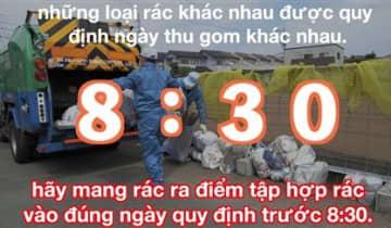ごみ出しのルールを分かりやすく解説した熊本市の動画。ベトナム語が表示されている