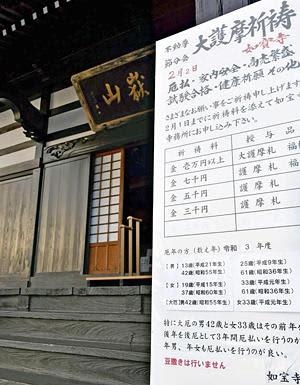 如宝寺の境内に設置された豆まきの中止などを知らせる看板
