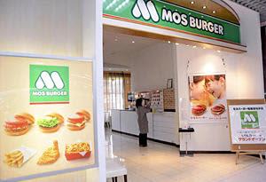 旧中合福島店に「モスバーガー」オープン! 福島県内16店舗目
