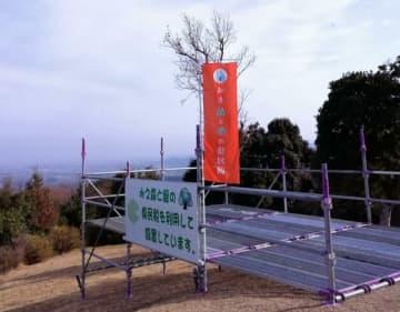 【的山公園山頂に設置された見晴台=玉城町山神で(同町提供)】