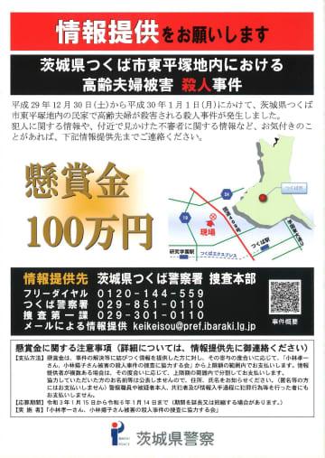 茨城県つくば市の夫婦殺害事件で情報提供を呼び掛けるチラシ(茨城県警提供)