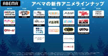 2021年の冬アニメもABEMAがアツい!『Reゼロ』『ゆるキャン△』『呪術廻戦』など人気作が続々ラインナップ