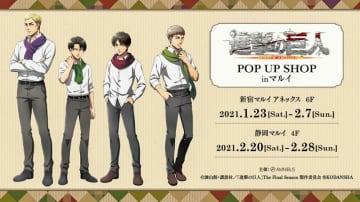 【新宿マルイアネックス】『進撃の巨人 POP UP SHOP in マルイ』が1月23日より開催!