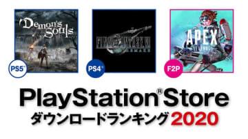 国内PSストア2020年トップDLタイトルが公開!―PS5は『Demon's Souls』、PS4は『FF7 リメイク』が1位