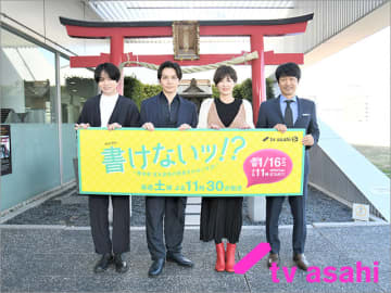 生田斗真と菊池風磨が「書けないッ!?」共演の吉瀬美智子の意外な弱点を暴露
