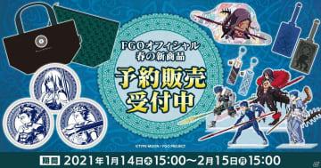 「Fate/Grand Order」ケルト関連サーヴァントたちがモチーフの新グッズ66種が登場!本日より受注受付開始