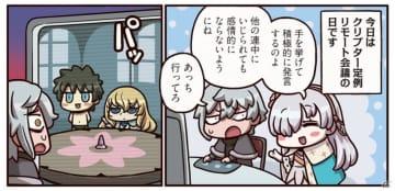 クリプター達のリモート会議に参加するカドックだが…?「ますますマンガで分かる!Fate/Grand Order」第178話が公開