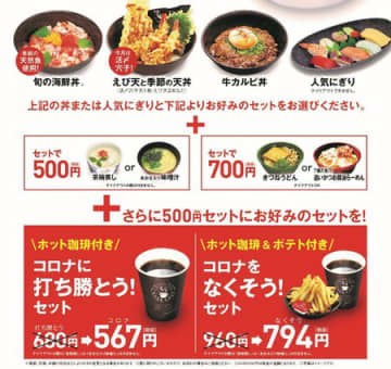 くら寿司が「コロナ(567円)に打ち勝とう!セット」発売、持ち帰り・宅配需要に対応