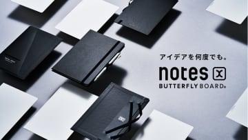 バタフライボードの最新モデル「notesX」登場 – Makuakeにて先行予約販売開始