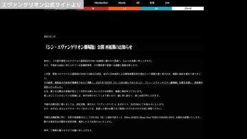 「シン・エヴァンゲリオン劇場版」感染拡大受け再び公開延期に 宇多田ヒカルの主題歌も発売延期