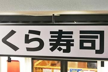 【くら寿司】平日限定ランチが「土日祝20時」まで頼めるように。「ディナー難民」に届け。