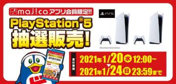 ドンキの「majica」アプリでPS5の抽選販売予約、1月20日から