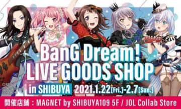 『バンドリ!』過去のライブグッズ特化ストア「BanG Dream! LIVE GOODS SHOP in SHIBUYA」が開催