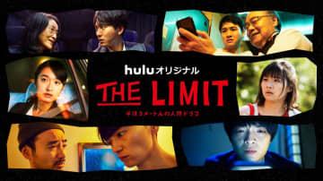 3月5日(金)よりHuluにて配信スタート「THE LIMIT」(ザ・リミット)伊藤沙莉、門脇麦、浅香航大らビジュアル解禁