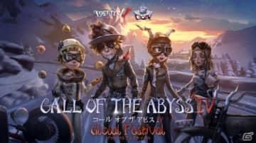 「Identity V」第四回祭典イベント「Call of the Abyss IV」が実施!スリリングなカーレースを描いたPVも公開
