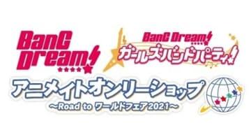 「BanG Dream!×アニメイトオンリーショップ ~Road to ワールドフェア2021~」が開催
