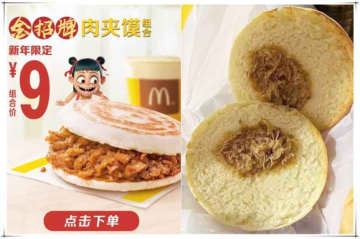 バンズの中央にぺちょっ…マクドナルドに「肉少なすぎ!」と批判相次ぐ―中国