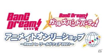 「BanG Dream!×アニメイトオンリーショップ ~Road to ワールドフェア 2021~」が1月16日より開催!