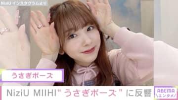 """「天使が降臨してしまった」NiziU・MIIHI、キュートな""""うさぎポーズ""""にコメント4600件超えの反響"""