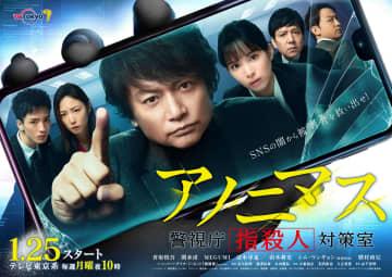 松平健、香取慎吾とドラマで初共演「夢が叶いました」年末のカツケン競演も話題に
