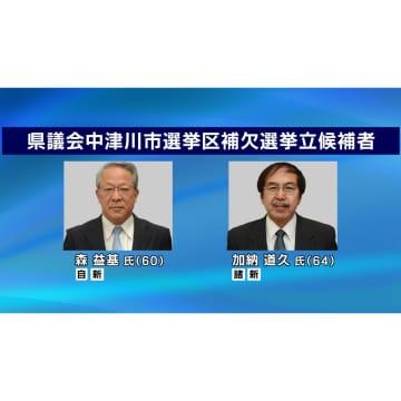 岐阜県議会中津川市選挙区補選が告示、新人2人の争い