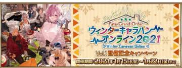 「Fate/Grand Order」ウィンターキャラバン オンライン 2021 Vol.1の配信記念キャンペーンが実施!
