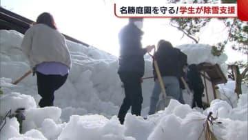 名勝庭園を守る! 学生たちが若い力で除雪を支援「来園者が喜んでくれたら」【新潟】