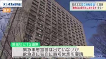 「飲食店の取引先に給付金を」宮城県など国に要望する方向で調整