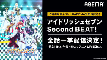 5周年記念イベント生配信記念!アニメ『アイドリッシュセブン Second BEAT!』ABEMAで全話一挙無料配信