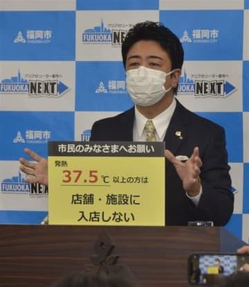 発熱時は飲食店利用控えて 高島・福岡市長が呼び掛け 家庭内感染にも注意を