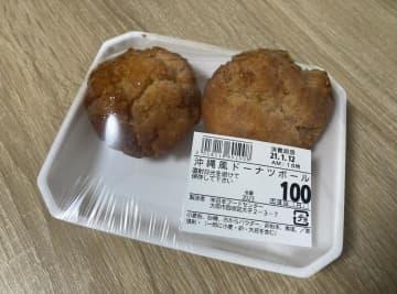 たった100円で南国気分? 食べ応えたっぷり、スーパー玉出の「沖縄風ドーナツボール」