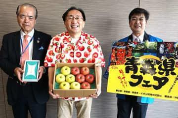 青森のリンゴやホタテはいかが? 県内イオンで特産フェア 39店舗で18日まで