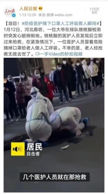 PCR検査場で男性が心臓発作、医療関係者が感染リスク顧みず人工呼吸―中国