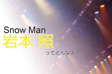 Snow Man頼れる「兄貴分」岩本照 ストイックな肉体派アイドルの魅力とは?