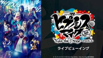 『ヒプノシスマイク-Division Rap Battle-』Rule the Stage -track.4-、千秋楽公演のライブビューイング開催決定!