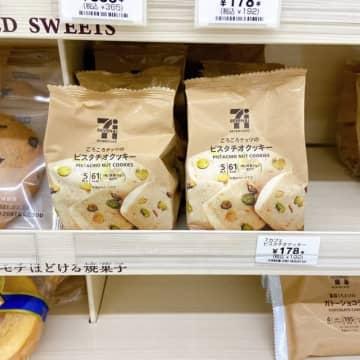 """「無限に食べれる気がする」セブンの""""ピスタチオクッキー""""が美味しすぎて手が止まらない 画像"""
