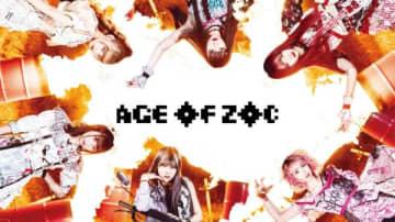 ZOC、メジャー1stシングルよりMV2作品同時公開