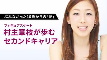 ぶれなかった16歳からの「夢」 フィギュアスケート・村主章枝が歩むセカンドキャリア