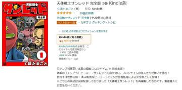 【Amazon得報】Kindleにて「天体戦士サンレッド 完全版」の全20冊すべてが99円!
