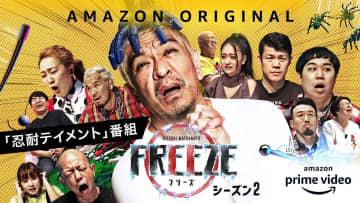 松本人志参戦『FREEZE』シーズン2、「ASIAN TV AWARDS」で最優秀賞を受賞
