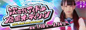 YouTuber 橋本からあげプロデュースの次世代アイドル発掘オーディション、ミクチャでの配信審査が決定!