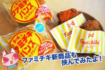 「ファミチキバンズ」2種食べ比べ! シビ辛風味も合う有能フードと判明