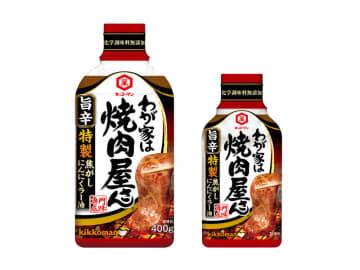 「キッコーマン わが家は焼肉屋さん」シリーズから「わが家は焼肉屋さん 旨辛」新発売!