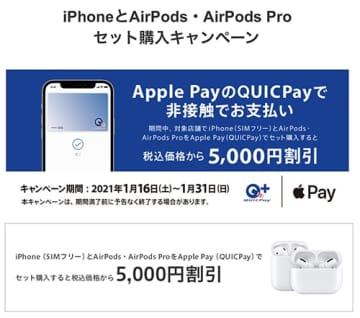 ヨドバシカメラほか QUICPay払いでiPhoneとAidPods・AidPods Proセット購入が5000円引き