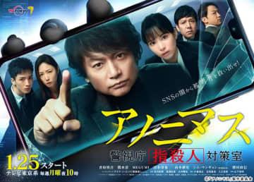 香取慎吾主演「アノニマス」ポスタービジュアルが解禁。松平健ほか第1話ゲストも明らかに